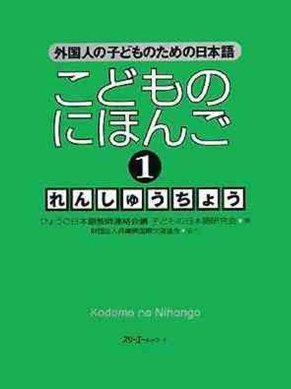 Kodomo no Nihongo 1. Ejercicios