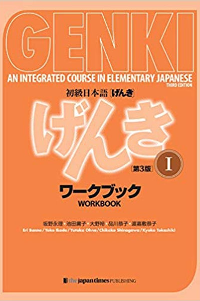 GENKI: An Integrated Course in Elementary Japanese I - 3rd Edition WORKBOOK