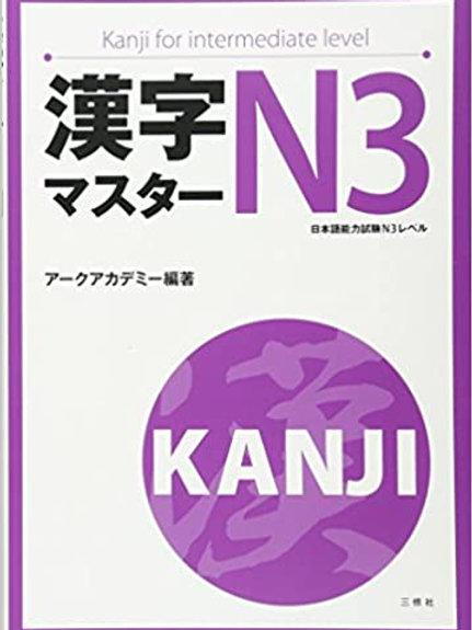 Kanji Master N3 - 漢字マスター N3