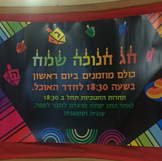 我在kibbutz慶祝光明節-果醬甜甜圈好好吃! Hanukkah In The Kibbutz