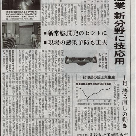 日経新聞に載りました!