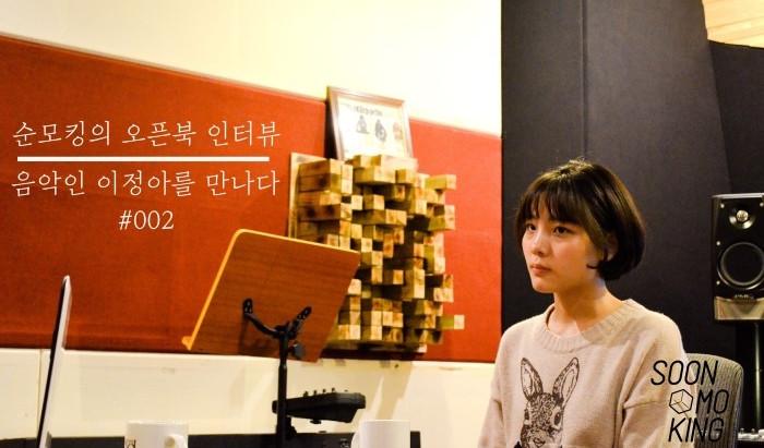 S.2 #001 음악인 이정아를 만나다