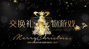 【圣诞节】6个派上用场的交换礼物游戏