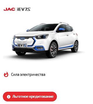 Jac Iev7S.jpg