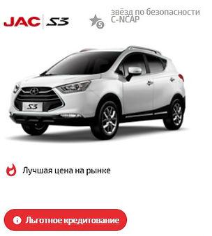 Jac s3.jpg