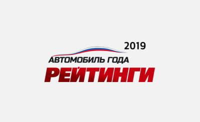 auto_of_year_raitings_2019.jpg