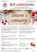 Longzhou Newsletter December 2020