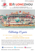 Longzhou Newsletter June 2020  (Issue 3 Vol 3)