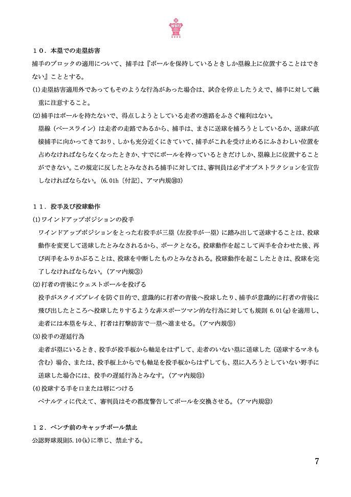 7_2021年度全日本女子野球内規.jpg