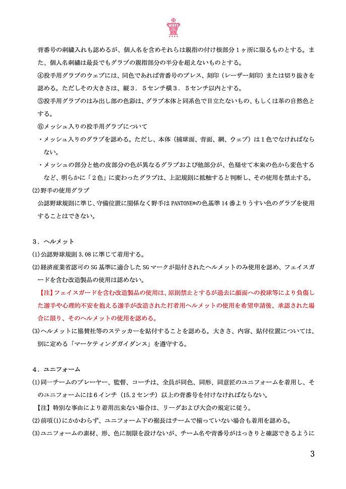3_2021年度全日本女子野球内規.jpg