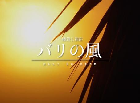 【制作事例】貸別荘「バリの風」のPVを制作いたしました。