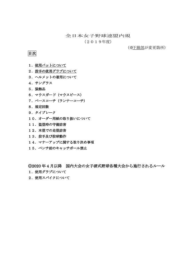 2019年度 全日本女子野球連盟内規1.jpg