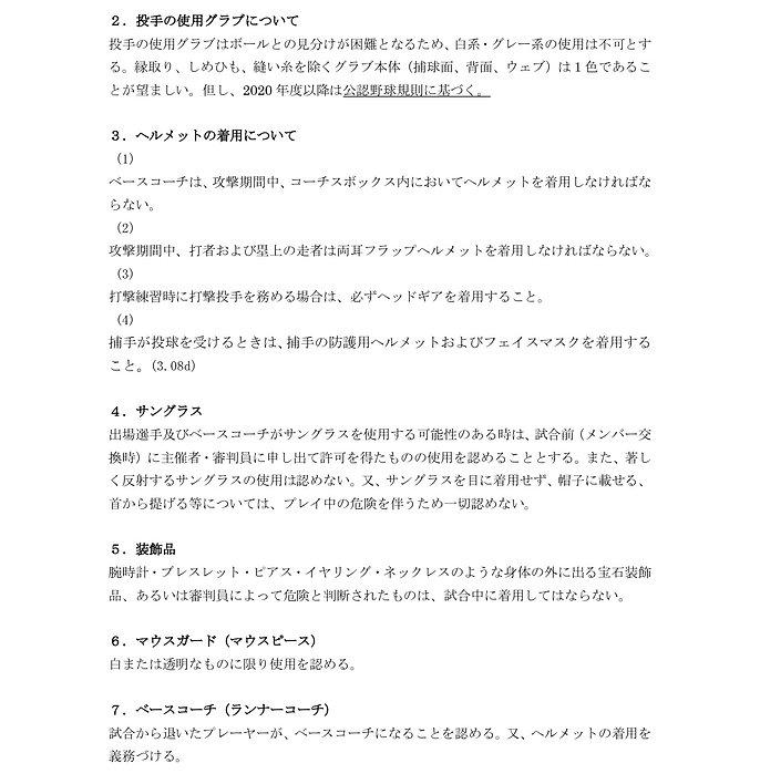 2019年度 全日本女子野球連盟内規3.jpg