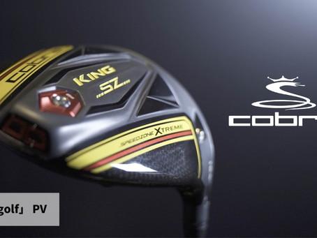 【制作事例】「cobra golf」PVを制作