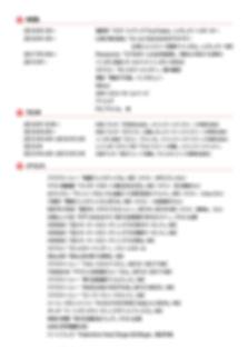 百市なるみ_プロフィール_page4-01.jpg