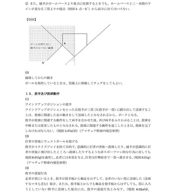 2019年度 全日本女子野球連盟内規6.jpg