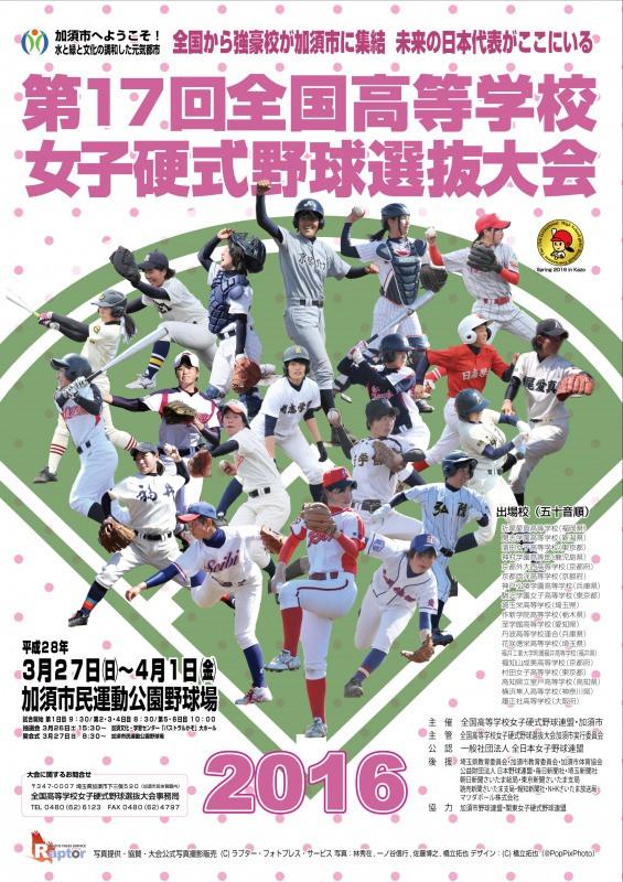 第17回全国高等学校女子硬式野球選抜大会