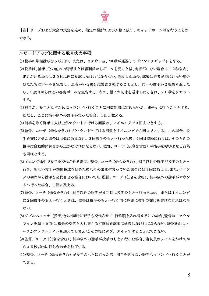 8_2021年度全日本女子野球内規.jpg