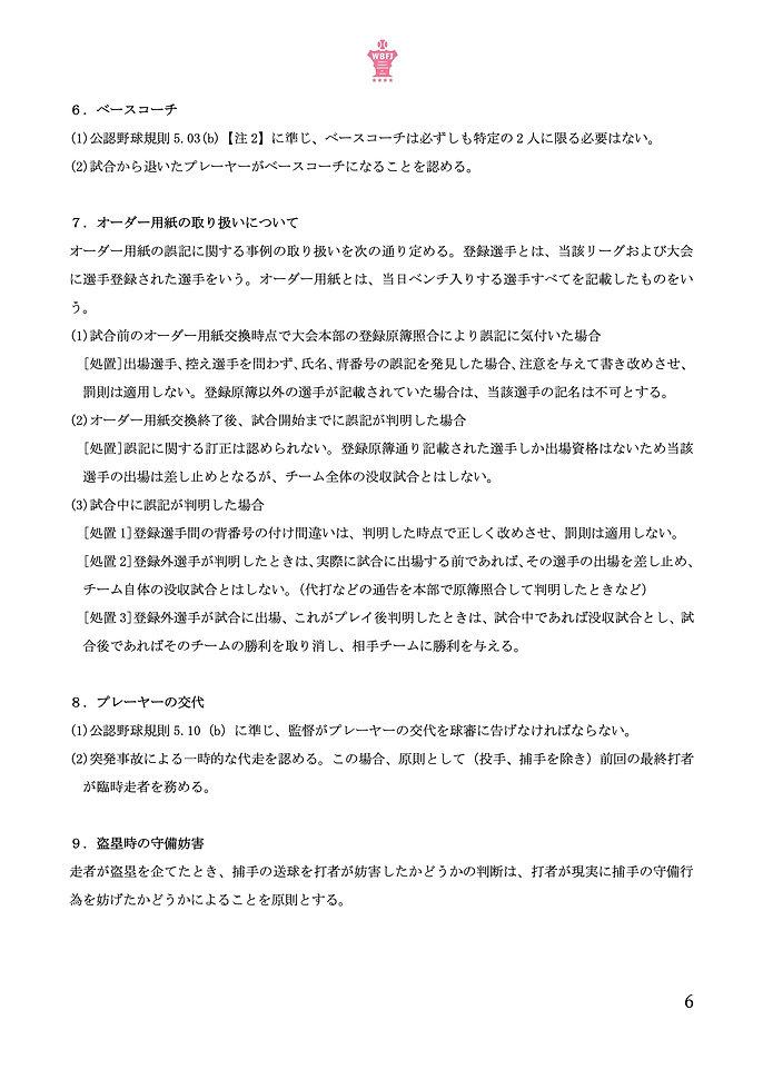 6_2021年度全日本女子野球内規.jpg