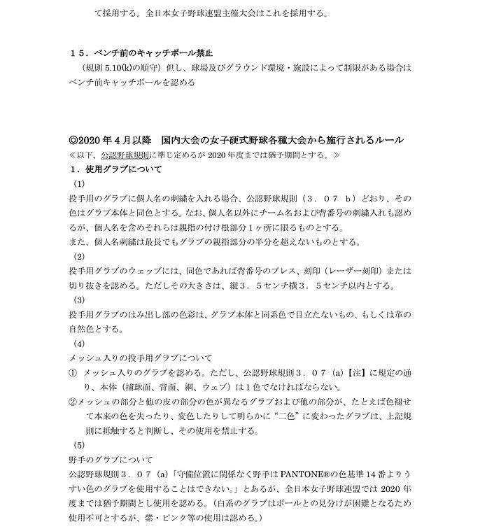 2019年度 全日本女子野球連盟内規9.jpg