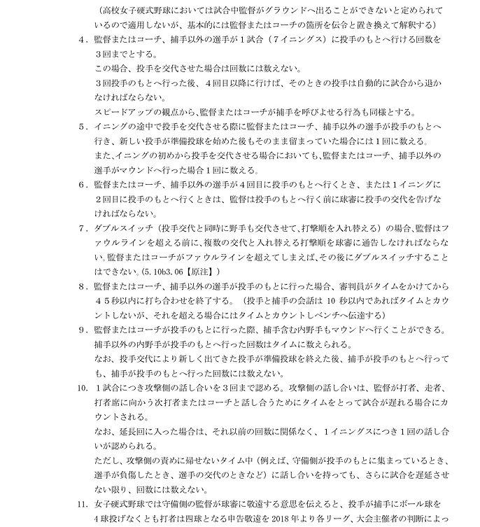 2019年度 全日本女子野球連盟内規8.jpg