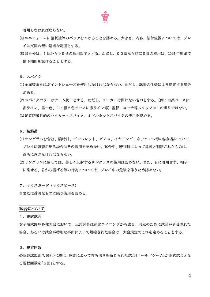 4_2021年度全日本女子野球内規.jpg
