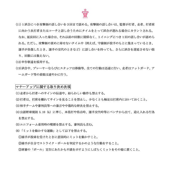 9_2021年度全日本女子野球内規.jpg