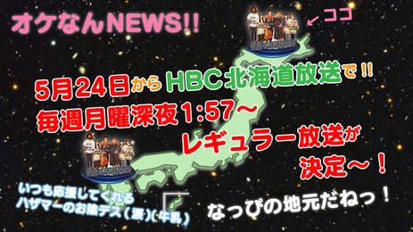 【テレビ番組】RKBオケハザマってなんですか?が北海道でも放送決定いたしました