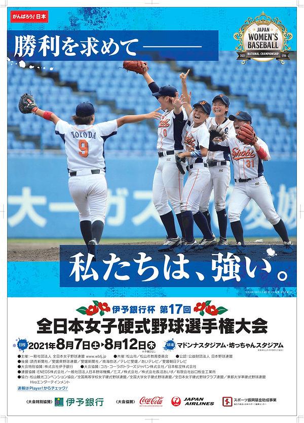 2021伊予銀行杯_女子野球ポスター.jpg