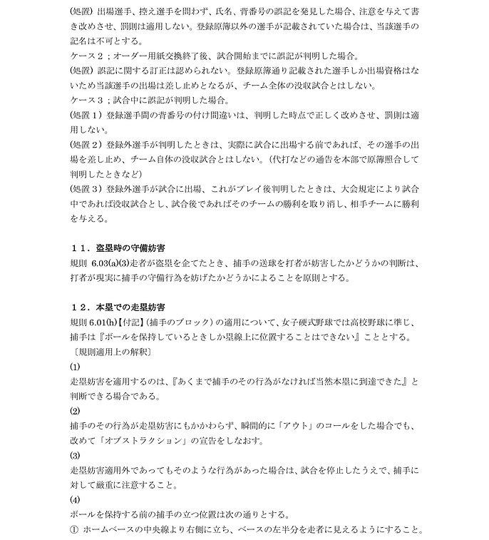 2019年度 全日本女子野球連盟内規5.jpg