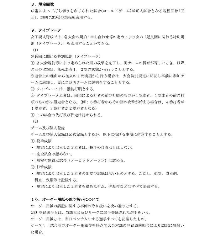 2019年度 全日本女子野球連盟内規4.jpg