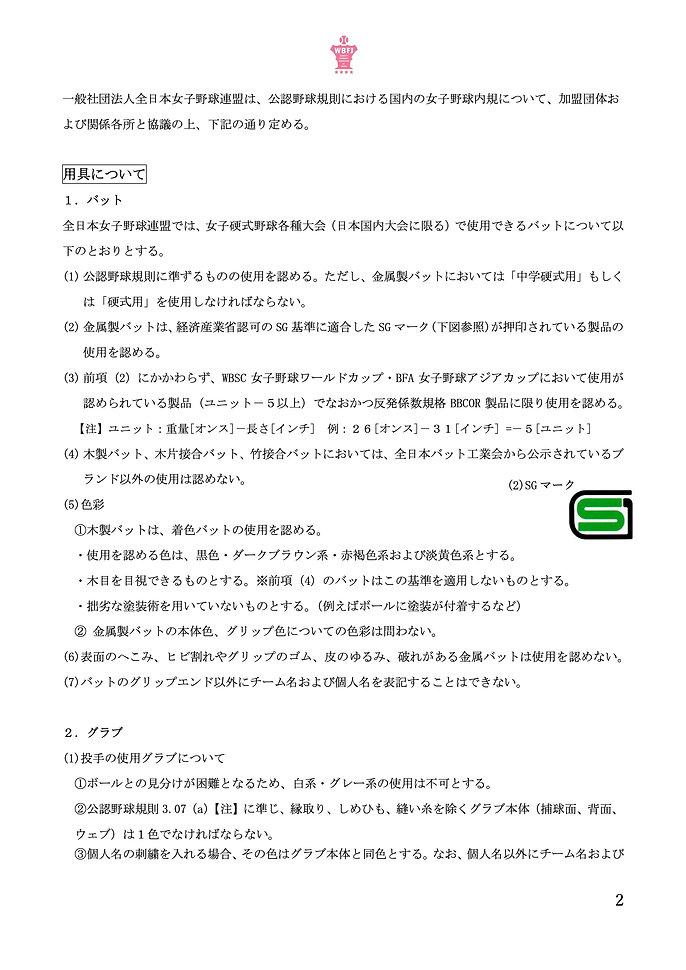2_2021年度全日本女子野球内規.jpg