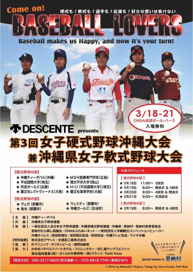 【DESCENTEプレゼンツ 第3回女子硬式野球沖縄大会 兼沖縄県女子軟式野球大会】