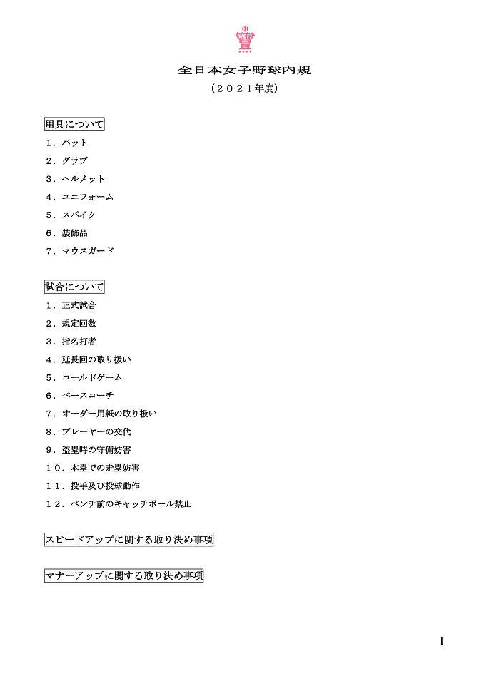 1_2021年度全日本女子野球内規.jpg