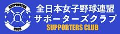 サポーターズクラブバナー_アートボード 1.png