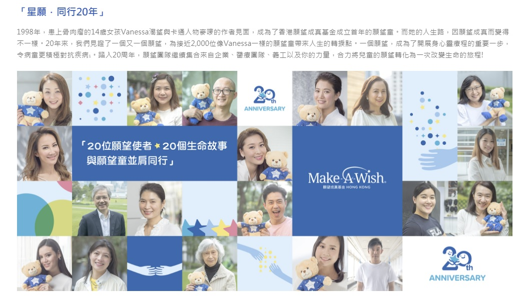 Make-a-Wish 20th Anniversary 星願同行20年