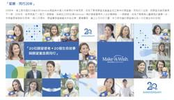 Make-a-Wish 20th Anniversary 星願同行20年