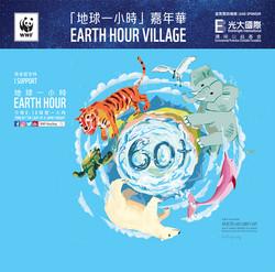World Wide Fund 世界自然基金會