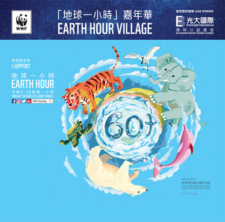 """Earth Hour Village 2018"""