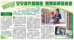 """Libby Lam on """"Headline Daily"""""""