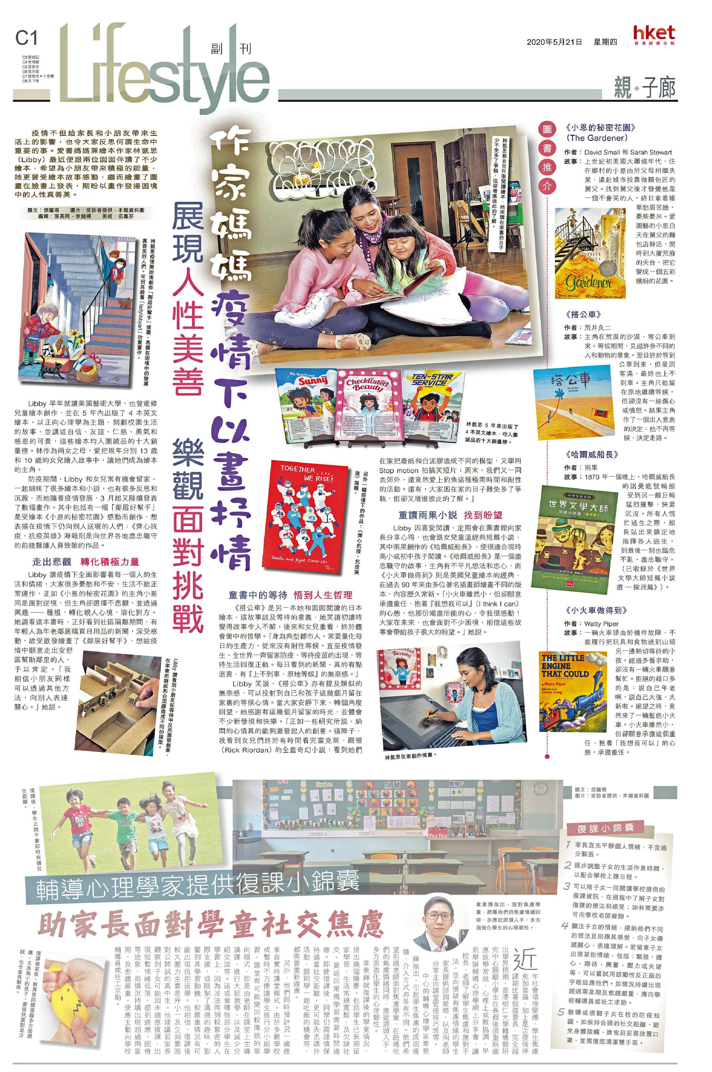 Hong Kong Economic Times / Lifestyle / May 2020
