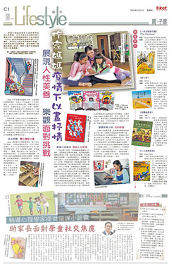 Hong Kong Economic Times / Lifestyle / May 2020