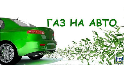 eco-gaz_0.jpg