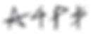 a4ps_logo
