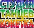 logo_nvrsk_koketka_edited_edited_edited.