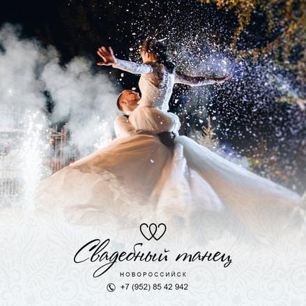 свадебный танец в новороссийске, постано