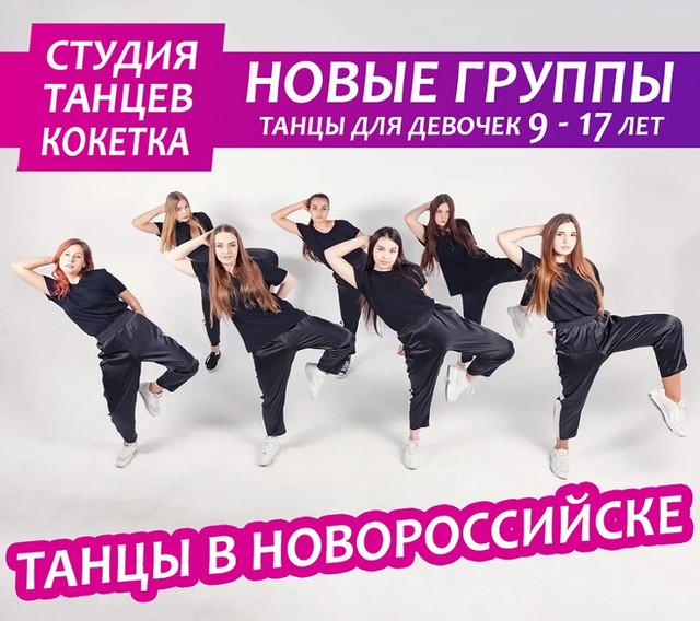 танцы для девочек в Новороссийске 2020,