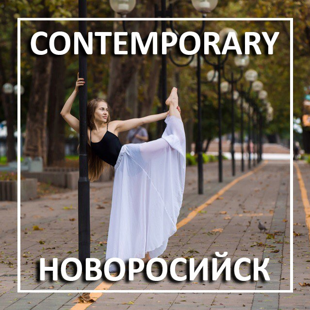контемп, танец контемп, contemporary dan