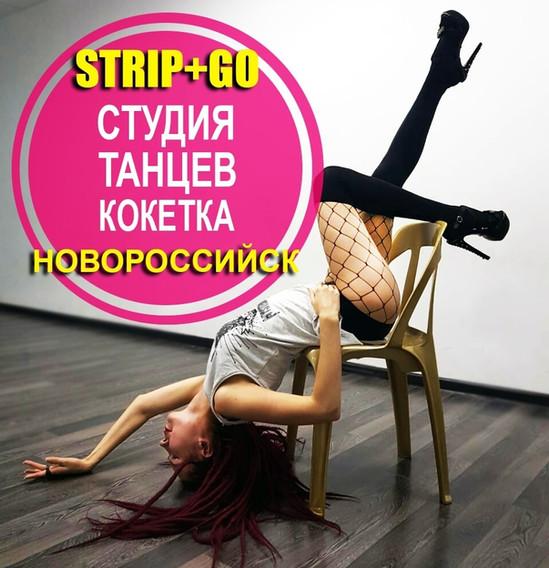 школа танцев, новороссийск студия танцев