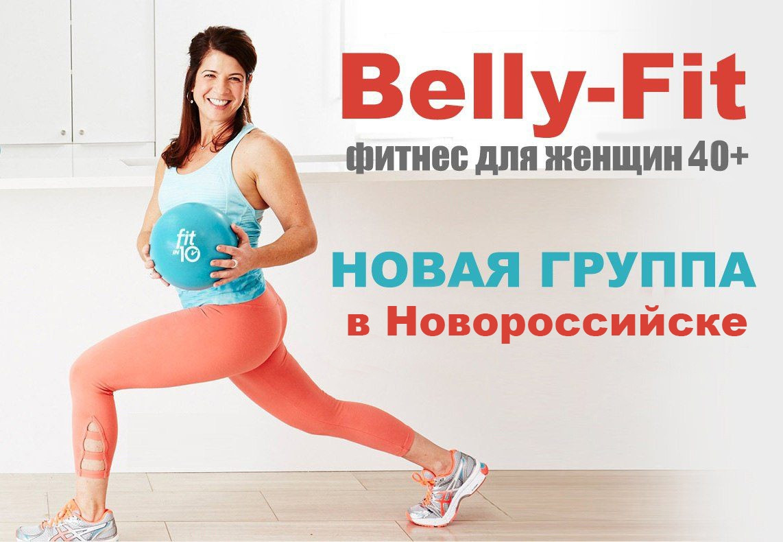 belly fit novorossiysk, белли фит в ново